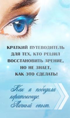 Аппарат для определения зрения