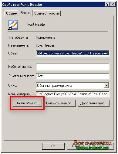 Инструкция По Использованию Программы Foxit Reader