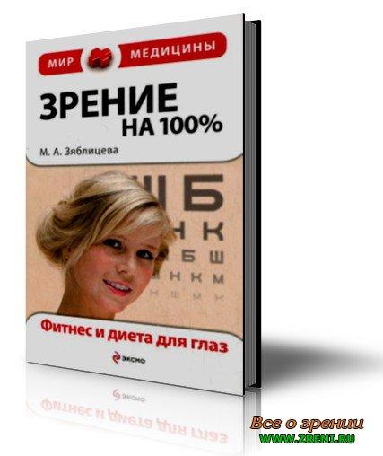 У дочери ухудшилось зрение