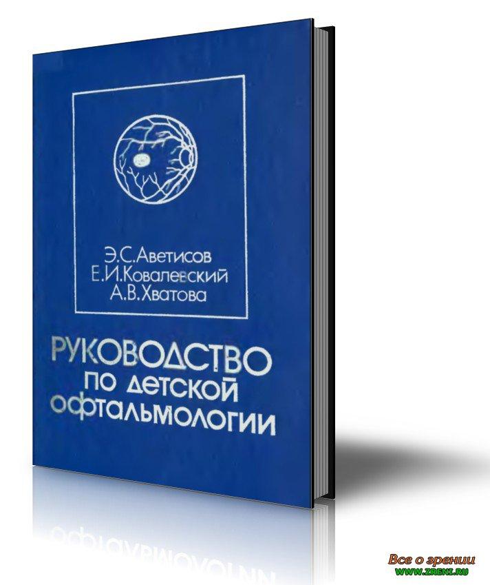 Скачать бесплатно книгу по глазным болезням