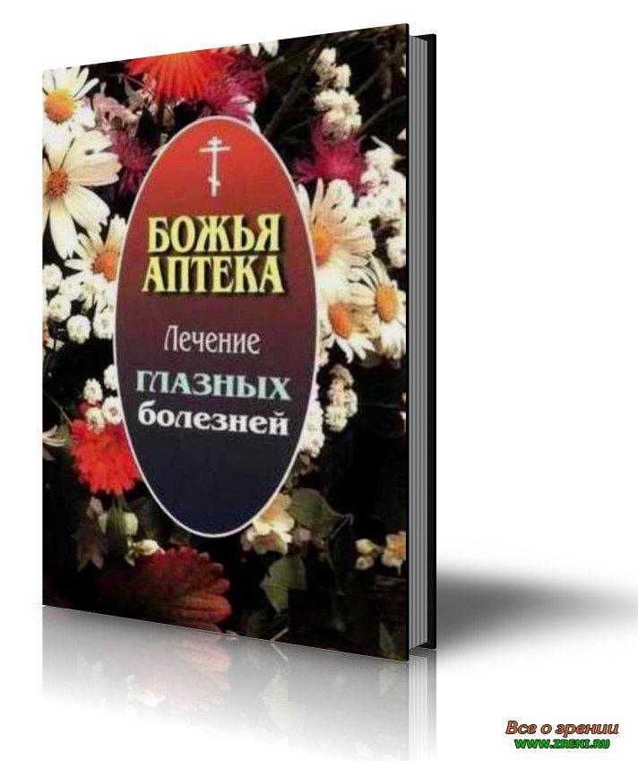 Скачать книгу бесплатно без регистрации божья аптека