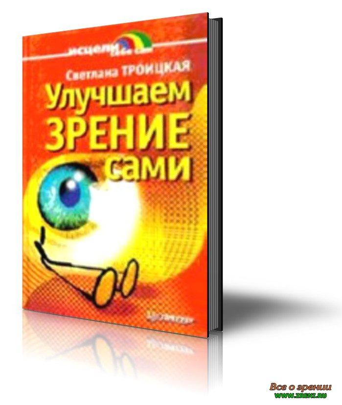 Цены на операцию по восстановлению зрения в казани