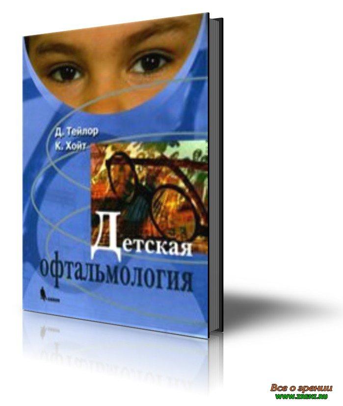 Учебник Офтальмология Копаева