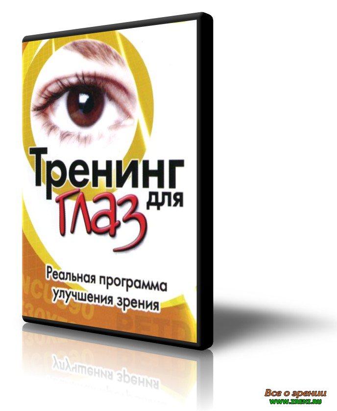 Восстановление зрение методу бейтса