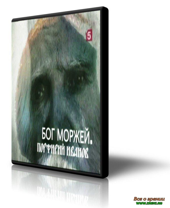 Порфирий Иванов Детка скачать