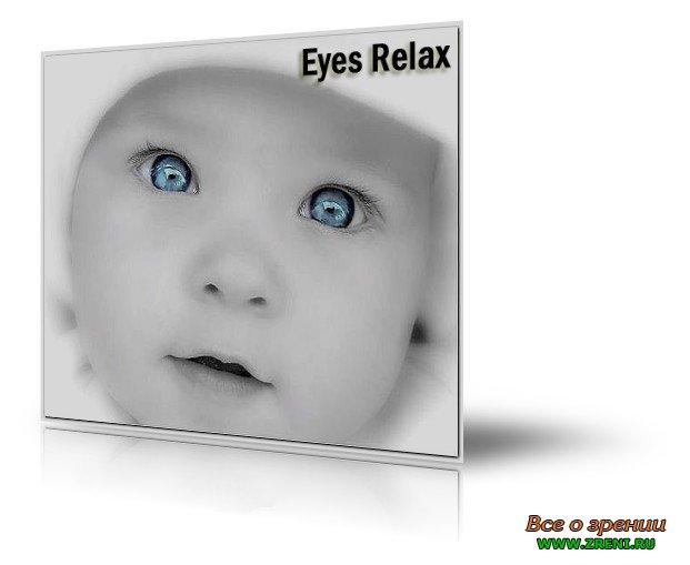 Relax программа для глаз скачать