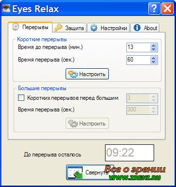 Программу Релакс Для Глаз