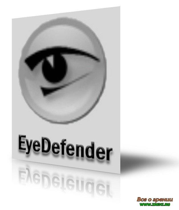 Eyedefender - фото 5