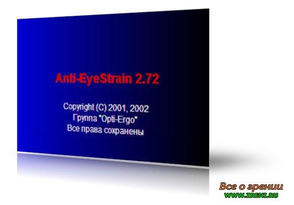 Anti-eyestrain - фото 4