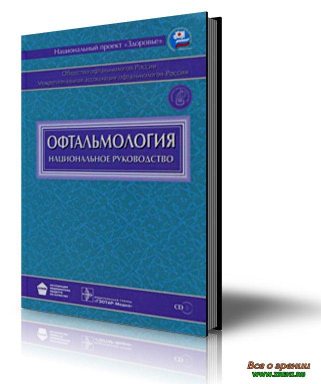 аветисов с. э. офтальмология национальное руководство