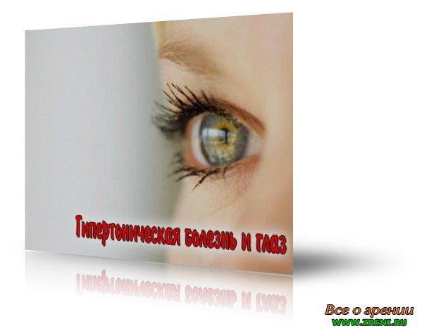 Почечная гипертония симптомы и лечение болезни