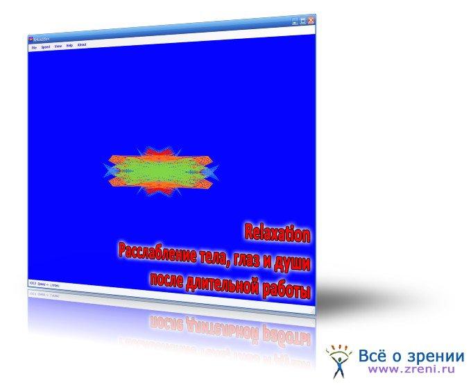 Программы для улучшения зрения скачать бесплатно