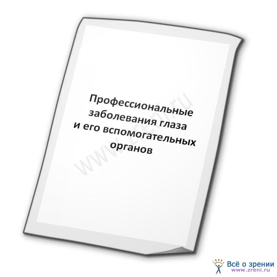 Видимый угол изображения Реферат по теме Коррекция зрения скачать бесплатно