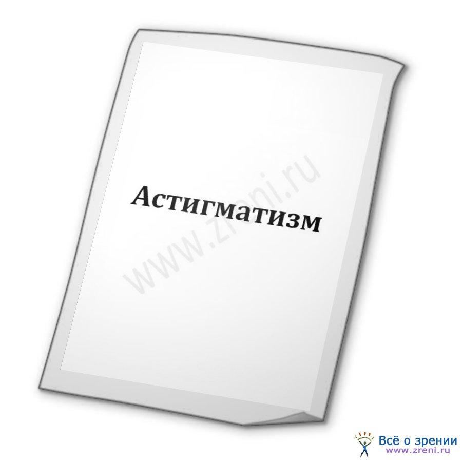 Обычные очки при астигматизме