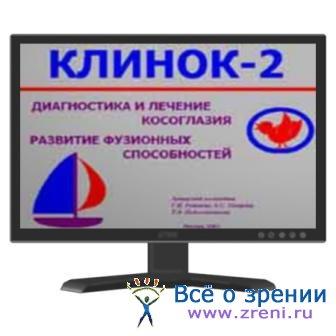 Компьютерные программы для коррекции астигматизма