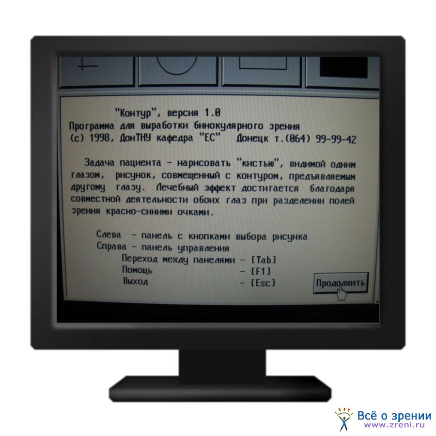 Компьютерная программа для улучшения зрения программу