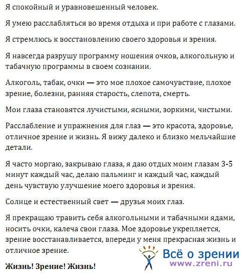 Установки Для Похудения Самогипноз С.