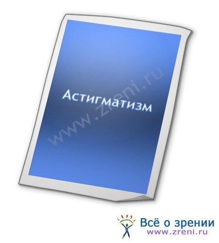Клиника коррекции зрения алматы