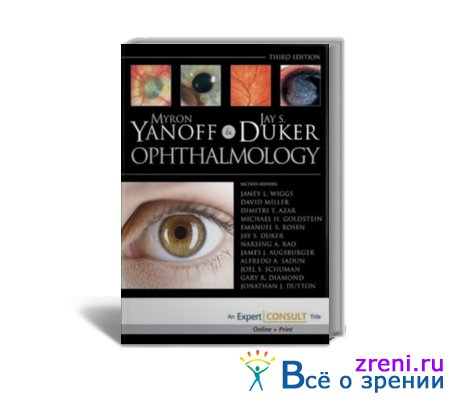 Ophthalmology, 3rd ed. | Yanoff & Duker