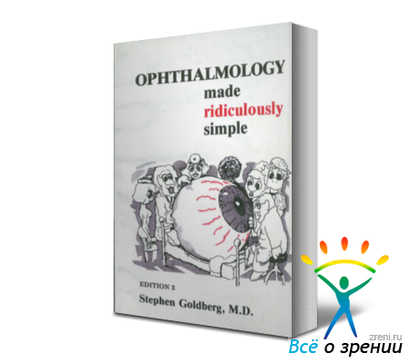 Ophthalmology | Made Ridiculously Simple | Stephen Goldberg