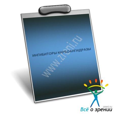 апраклонидин инструкция - фото 11