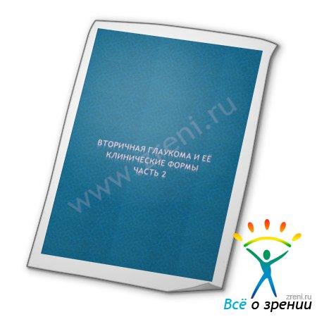 Факолитическая глаукома лечение