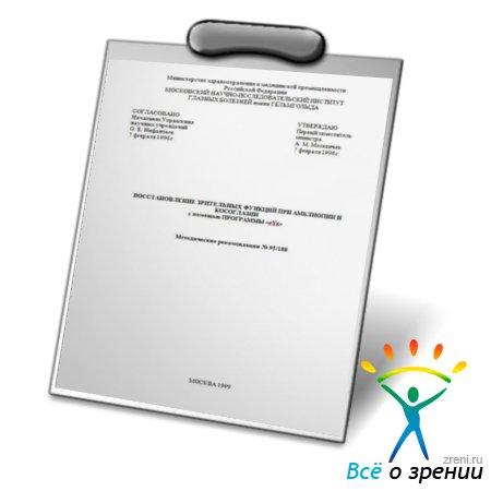 Восстановление зрительных функций при амблиопии и косоглазии с ...