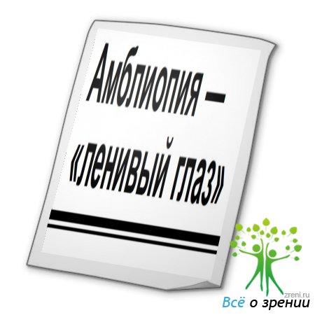 Центра коррекции зрения петрозаводск