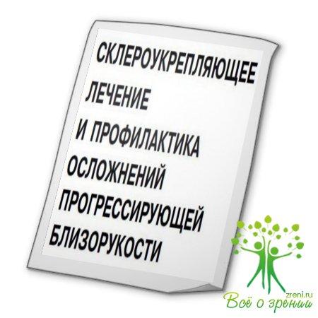 Склероукрепляющее лечение и профилактика осложнений ...