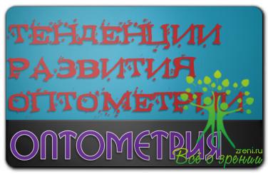 944c6958b5c0 Тенденции развития оптометрии