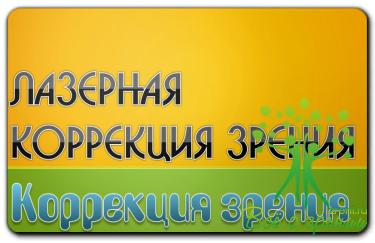 Глазной центр зрение г челябинска