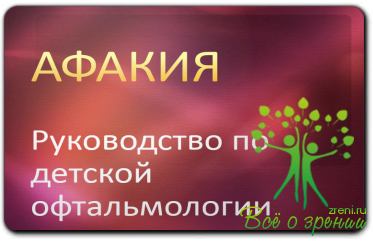 Афакия   Руководство по детской офтальмологии