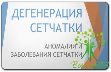 Дегенерация сетчатки | Руководство по детской офтальмологии