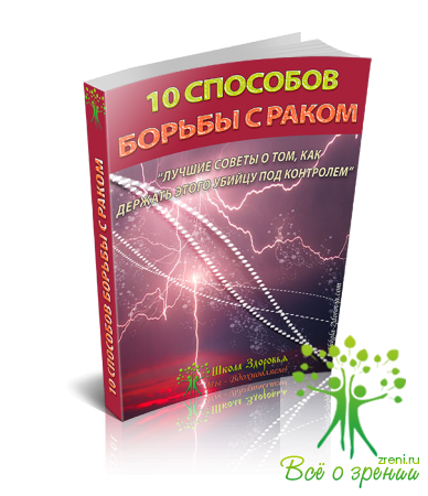 книга избавление от паразитов народными средствами