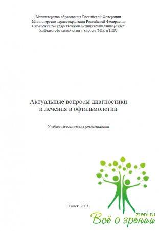 Актуальные вопросы диагностики и лечения в офтальмологии. Учебно-методические рекомендации