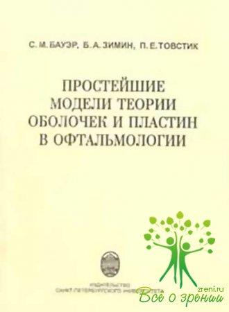Простейшие модели теории оболочек и пластин в офтальмологии. Бауэр СМ., Зимин Б.А., Товстик П.Е.