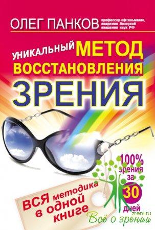 Уникальный метод восстановления зрения. Вся методика в одной книге. Панков Олег