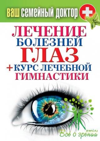 Лечение болезней глаз + курс лечебной гимнастики. Кашин Сергей