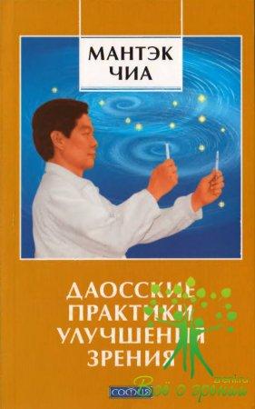 Даосские практики улучшения зрения. Чиа Мантек, Левански Р.Т.